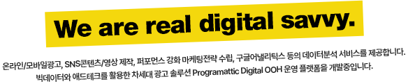We are real digital savvy. Digital MKT : ������ customer journey �м�, SEO, Progmmatic AD, SNS Data �м� �� �, ������Ʈ Game Service Platform : ���Ӽ����� �ս��� ����� Ŭ���� ���񽺸� ���ÿ� ����. MKT������ �м��� ������ ���� ȹ�� �� ARPU ����